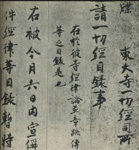 奈良時代の怪僧・道鏡の書 牒